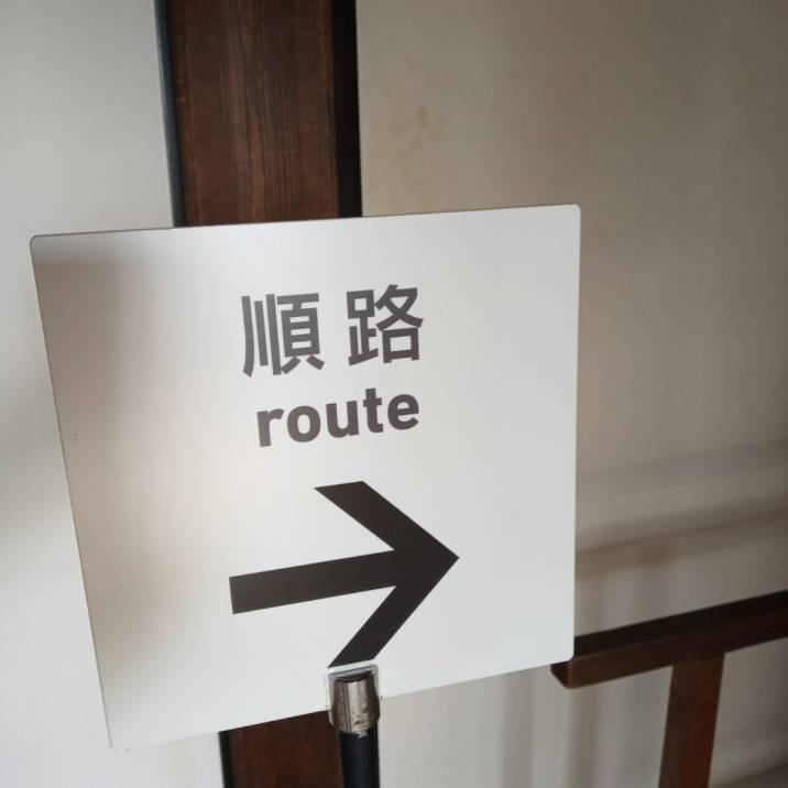 Japon-route-francophonie